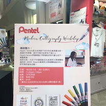 ぺんてる香港主催モダンカリグラフィーWSの記事に添付されている画像