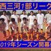 【TOPサッカー】西三河1部リーグ2019年シーズン開幕!!!の画像
