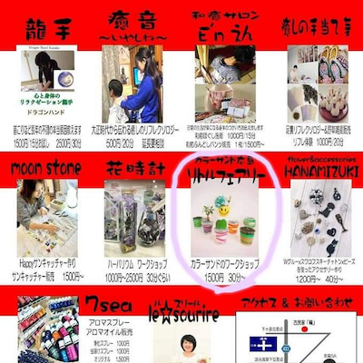 初出店!癒~いやし~春の陣の記事に添付されている画像