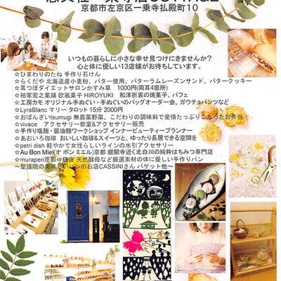【ぜひお越しください!】京都・マルシェの出店(手作り塩麹・醤油麹のワークショップの記事に添付されている画像