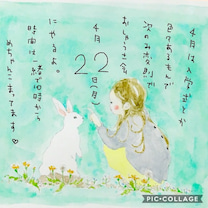 告知イラストを描いていただきました♥&4月は満員御礼の記事に添付されている画像