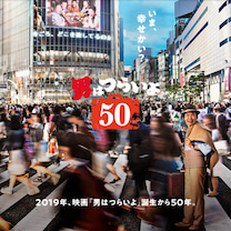 50年前の第1作から・・50年ぶりの寅さん 新作「男はつらいよ50 お帰り寅さんの記事に添付されている画像