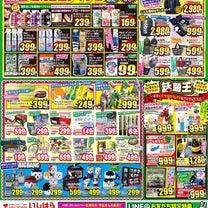 ㊗️✨LINE@友達4,000人突破記念セール開催✨㊗️の記事に添付されている画像
