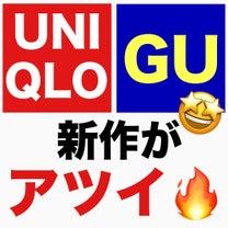 【ユニクロ・GU】ぽっちゃりが気になった!新作アイテム紹介の記事に添付されている画像