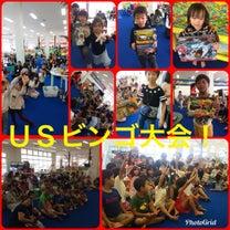 24日USビンゴ大会!!!の記事に添付されている画像