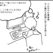 【漫画】我が子の発達障害を知るまで②の記事に添付されている画像