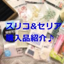 ♡スリコ&セリア購入品紹介の記事に添付されている画像