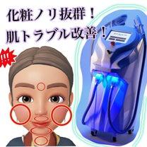 高効果!広範囲の人気顔脱毛!の記事に添付されている画像