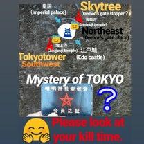 東京の謎!?Tokyo mystery!?(^^)♪Instagramの記事に添付されている画像