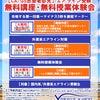 【東京校】3/23(土)外資系エアライン対策無料講座~持ち物について~の画像