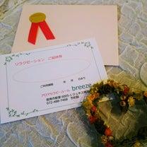 プレゼントにどうぞ♡リラクゼーション&エステご招待券の記事に添付されている画像