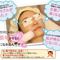 顔脱毛1980円!の記事に添付されている画像