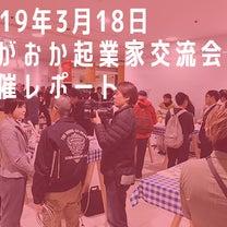 開催レポート~参加者約100名!ながおか起業家交流会の記事に添付されている画像