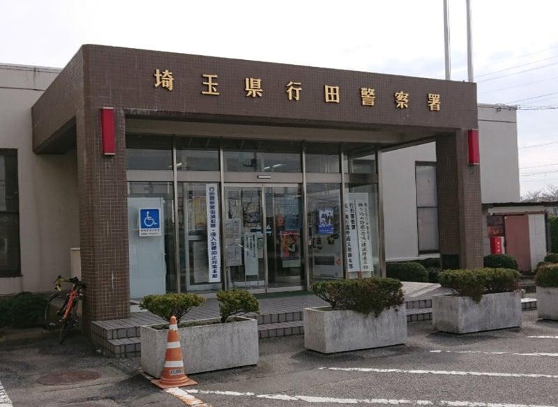 行田警察署に行って来ました | ...