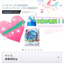 Amazonがまた!今度は洗濯洗剤が無料!の記事に添付されている画像