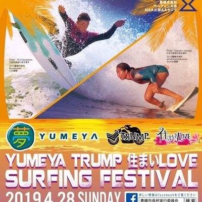 4.28豊橋市長杯サーフィン大会 会場の波の記事に添付されている画像