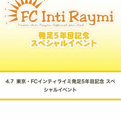 およよ?!FCスペシャルイベントの記事に添付されている画像