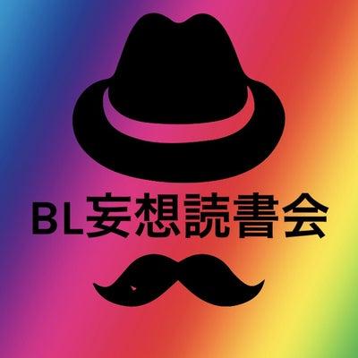 4/21(日)BL妄想読書会!!の記事に添付されている画像