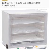 【生徒さんの声】発酵器を購入して、ストレスフリーのパン作り♡の記事に添付されている画像