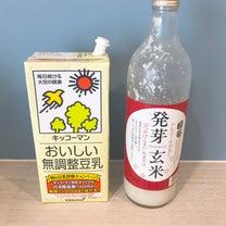 甘酒豆乳。の記事に添付されている画像
