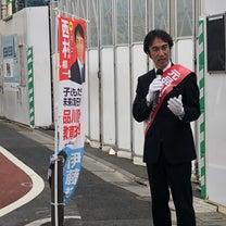 武蔵小山でご挨拶の記事に添付されている画像
