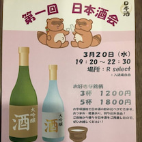 第1回 日本酒会!!の記事に添付されている画像