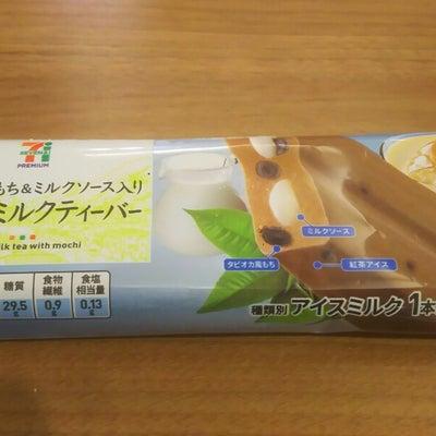もちもち~‼ミルクティアイスが美味しい(^q^)の記事に添付されている画像