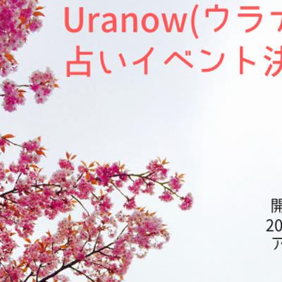 チャット占い Uranow(ウラナーウ)の占い師が対面占いイベント鑑定に出演決定の記事に添付されている画像