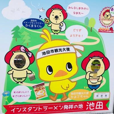 大阪府池田市の記事に添付されている画像