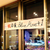 Blue Rose+1 2019卒業式〜その①の画像