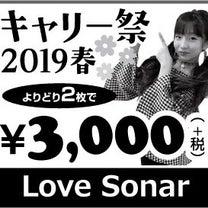 ☆よりどり2枚¥3,000☆の記事に添付されている画像