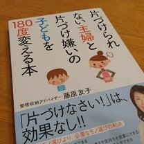 編集協力した本が届きました!『片づけられない主婦と片づけ嫌いの子どもを180度変の記事に添付されている画像