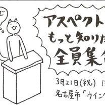 松村潔先生の海王星の講座行ってきました!の記事に添付されている画像