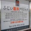 【眼科】で診察!~有瀬で【大火事】!!