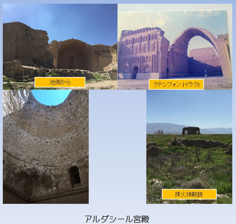 とのとののブログ「クーヘ・ハージェから南ペルシャへ」の旅 フィルザバード宮殿,アルダシール・ホレなど
