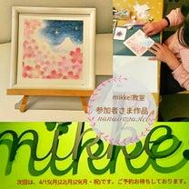 【mikke!教室】夜桜と富士山の記事に添付されている画像