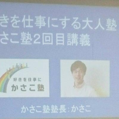 【受講】『好きを仕事にする大人塾 かさこ塾』@上野  ② レポートの記事に添付されている画像
