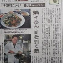 通院&火曜市、そして久々の外食の記事に添付されている画像