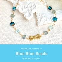【Blue Blue Beadsワイヤー講座】技術力を磨くと講師として自信が持ての記事に添付されている画像