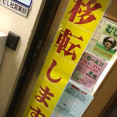 ☆ ラスト中野?むし社セール!そして・・・中野から高円寺へ移転(^^) ☆の記事に添付されている画像