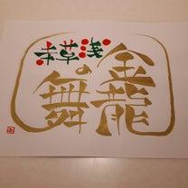 浅草寺の金龍の舞 の記事に添付されている画像
