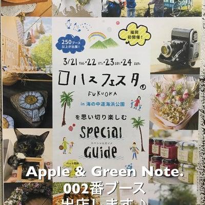 ロハスフェスタ福岡の記事に添付されている画像