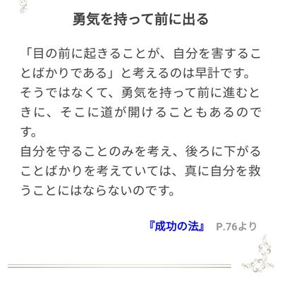 大川宏洋氏にも聞かせたい「本日の格言」2019年3月19日付の記事に添付されている画像