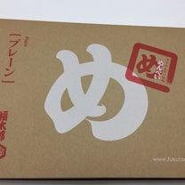 友人からのお土産♪福岡での定番のお土産といったらこれ✨の記事に添付されている画像