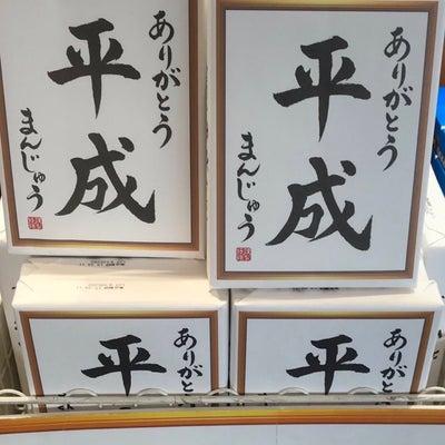 これが噂の!?「ありがとう平成まんじゅう」の記事に添付されている画像