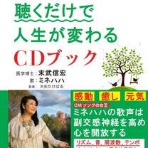 聴くだけで人生が変わるCDブック!の記事に添付されている画像