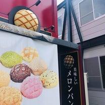 メロンパン専門店!の記事に添付されている画像