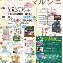 TOKIめき マルシェで、お待ちしてます♪の記事に添付されている画像