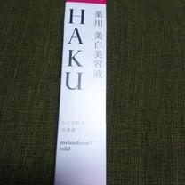 HAKUの記事に添付されている画像