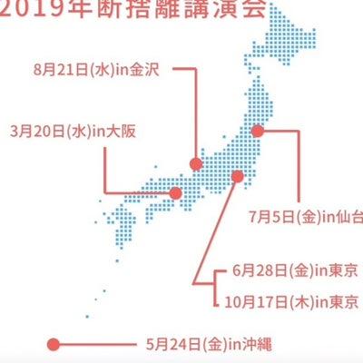 明日の大阪はすごい! やましたひでこ&〇〇〇の記事に添付されている画像